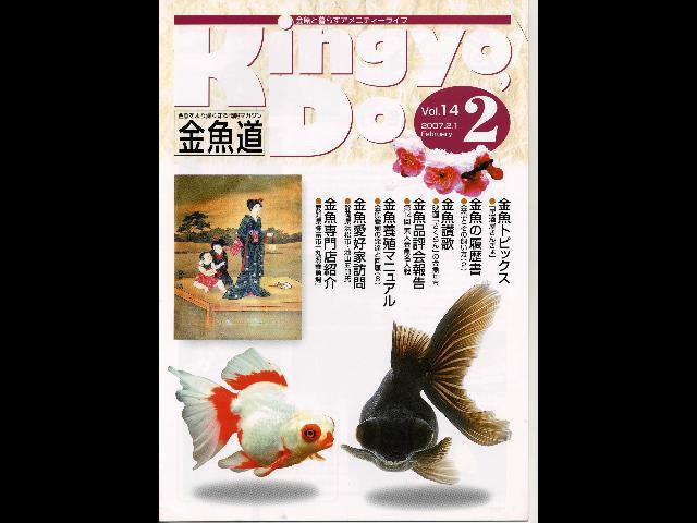 東京都内の金魚の専門店を教えてください。私は自 …